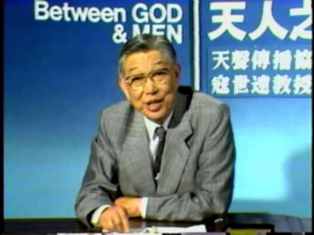 【天人之間】寇世遠系列103_聖經的真理性--第三講:免於犯罪的自由