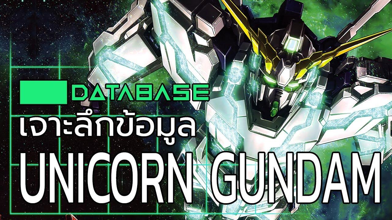 เจาะลึกข้อมูล RX-0 Unicorn Gundam [Gundam UC] Database