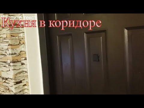 Кухня в коридоре: экономная планировка