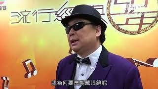 原文:http://www.eastweek.com.hk/main/81039 蔡楓華前晚亮相無綫節目...