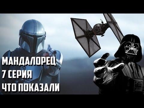 Сильная Сила - Что Показали в 7 Серии «Мандалорец» | Разбор и Пасхалки