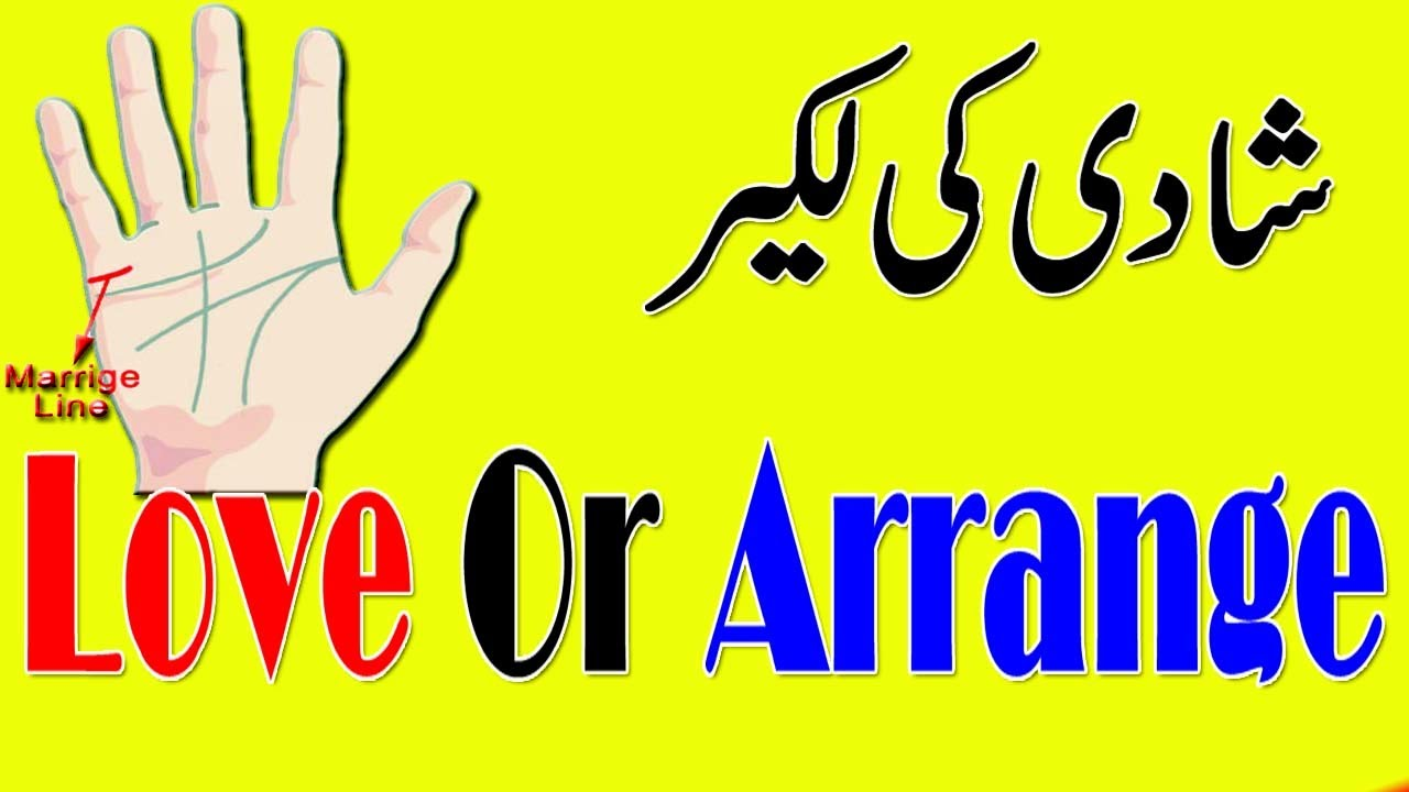 Palmistry Reader In Urdu Hindi Palmistry Marriage Line Love Or