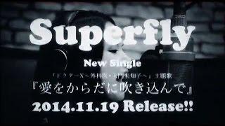 Superfly『愛をからだに吹き込んで』90秒 ver.