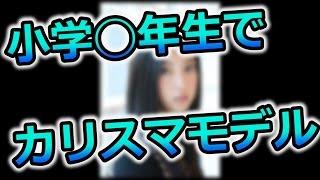 ドラマ「エンジェル・ハート」三吉彩花のデビューのキッカケとその後の...