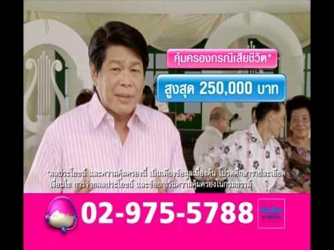 โครงการเมืองไทย สูงวัย สบายใจ