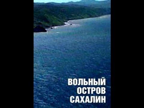 Вольный остров Сахалин (1990) (2 часть) фильм