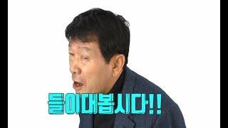 서울ㅡ부산 항공/기차 매진 중요한 거래처 미팅이있는데~ 김영식의 재능기부 9탄 들이대라