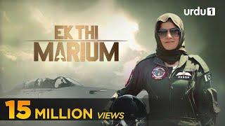 Ek Thi Marium | Complete Telefilm in HD | Sanam Baloch | Urdu1