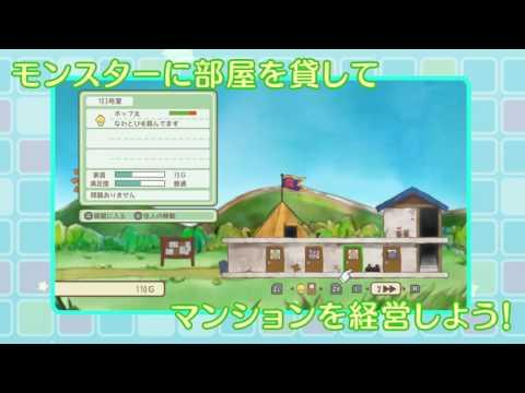 Nintendo Switch メゾン・ド・魔王 説明動画