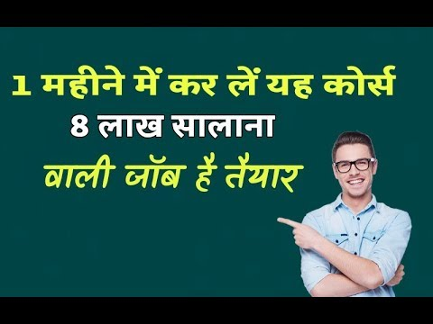 Top professional courses for commerce students in Hindi