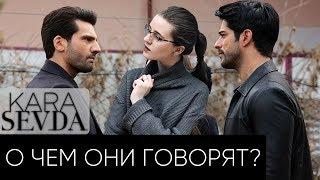 """Фразы из сериала KARA SEVDA """"Черная любовь"""", которые вам точно понадобятся!"""