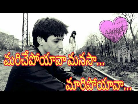 Mariche Poyava Manasa, Mari poyava Telugu Private songs...|మరిచేపోయావా మనసా,మారిపోయావా