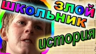 История злого школьника (Angry School Boy)(Фоновая музыка: DjSM - Я не матерюсь, я