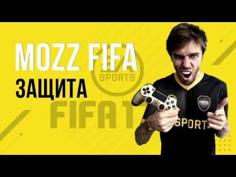 FIFA 17: Игра в защите