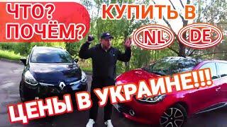 Обзор цен на Европейском авторынке - Что и Почем? Цены на автомобили в Украине!!!