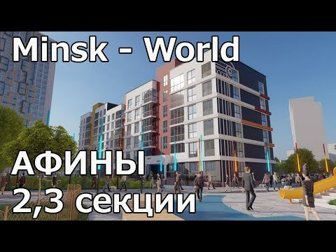 Минск Мир Афины планировки квартир Minsk World