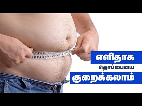 Lose belly fat in 1 week at home for men in Tamil