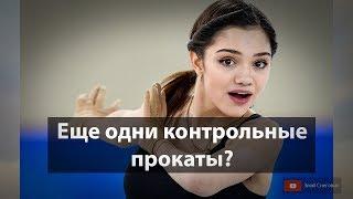 Перед ЧМ будут контрольные прокаты для Медведевой - Авербух