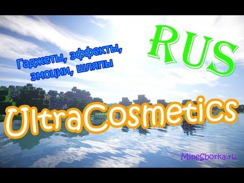 Обзор плагина UltraCosmetics | Эффекты, гаджеты, наездники