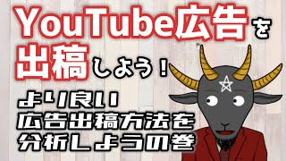【後編】YouTube広告を出稿して動画の再生数を伸ばそう!【より良い広告の出稿方法分析・ターゲット設定について】