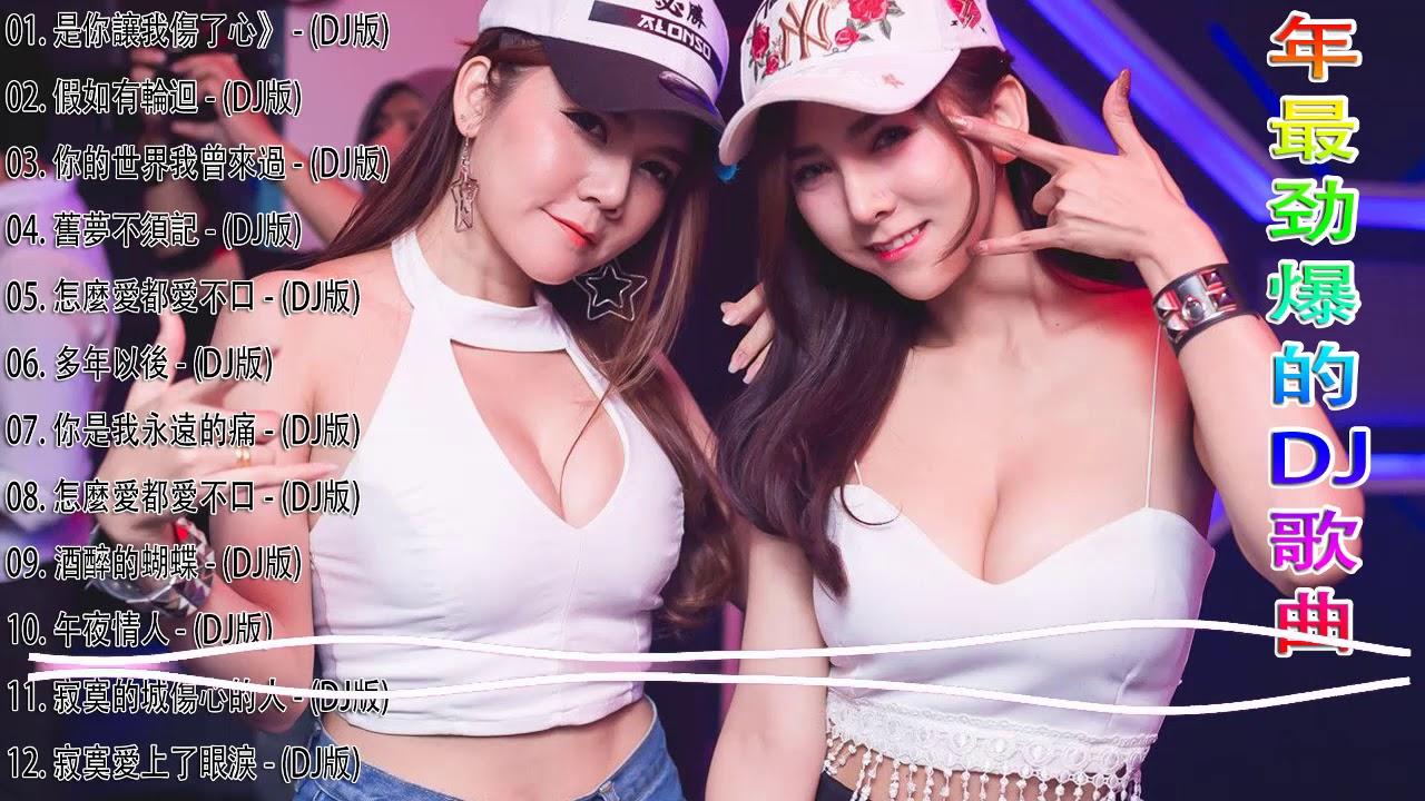 林肯公园最劲爆的歌_中国最好的歌曲 2020 DJ 排行榜 中国-Chinese DJ (中文舞曲)-舞曲串烧 ...