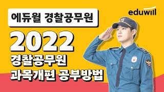 2022년 경찰공무원 과목개편 공부방법 에듀윌 경찰공무…