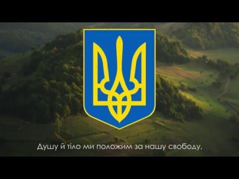 Гимн Украины -