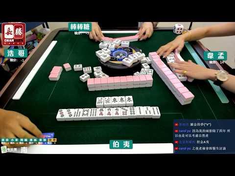 [遊戲BOY] 伯夷純金積分王打麻將(每周六固定直播)20190802