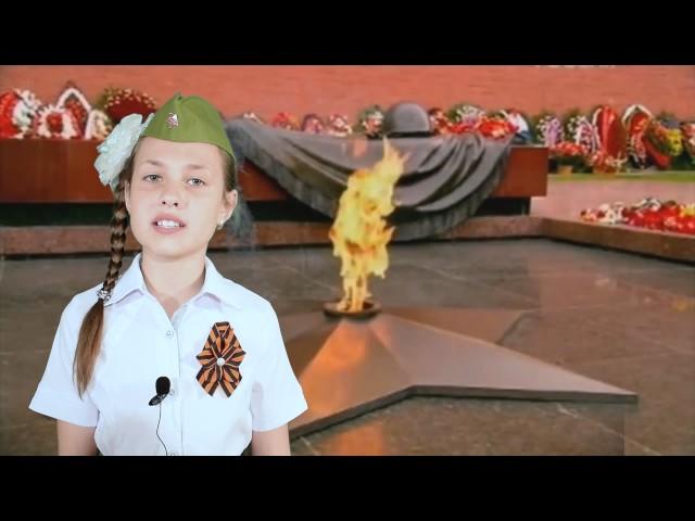 Изображение предпросмотра прочтения – ДарьяИванова читает произведение «Вечный огонь» С.В.Михалкова