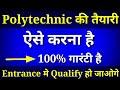Polytechnic preparation ,how to prepare for polytechnic entrance exam , books ??