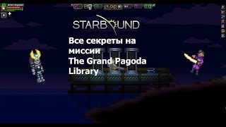Starbound. Секреты на миссиях серия 3: The Grand Pagoda Library