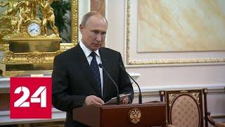 Президент вручил награды вдовам сотрудников, погибших под Северодвинском - Россия 24
