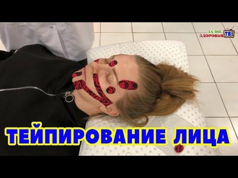 Как накладывать кинезио тейп на лицо