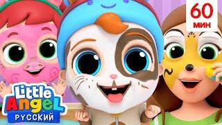 Учим Язык Животных Обучающие Мультики и Игры Для Детей Little Angel Русский