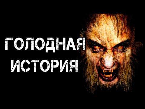ГОЛОДНАЯ ИСТОРИЯ | Страшные истории | Страшилки