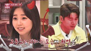 장난꾸러기 안소희(An So-hee), 매운맛 MAX ′쥐똥 고추′ 안 맵다고 이이경(Lee Yi-kyung) 속임(ㅋㅋ) 냉장고를 부탁해 220회