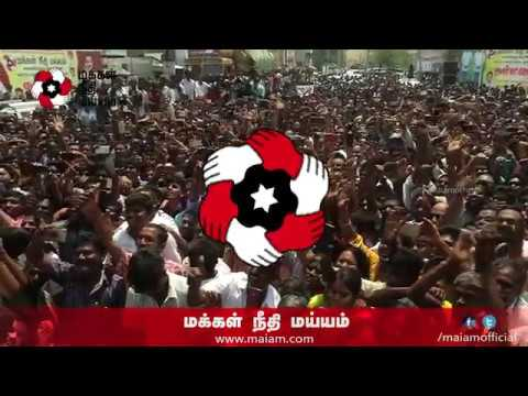 MNM OFFICIAL SONG | MAKKAL NEEDHI MAIAM | KAMAL HAASAN