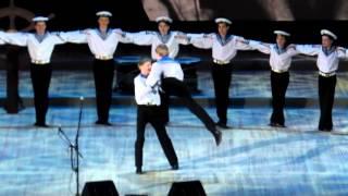 Флотский танец Ансамбль им.В.Локтева исполняет в ГКД на юбилее А.Городницкого