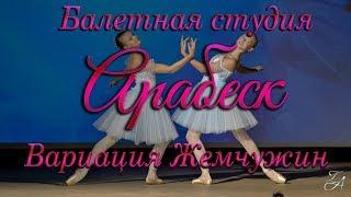 """Балетная студия """"Арабеск"""" - Вариация Жемчужин 2017"""