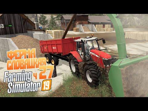 Запускаем картонную фабрику - на праздник собралось полсела - ч27 Farming Simulator 19