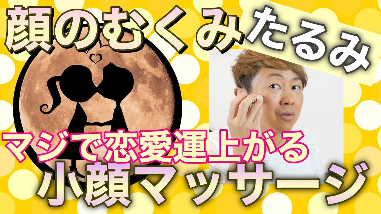 ☪️恋愛運が上がる小顔マッサージ!👩❤️💋👨