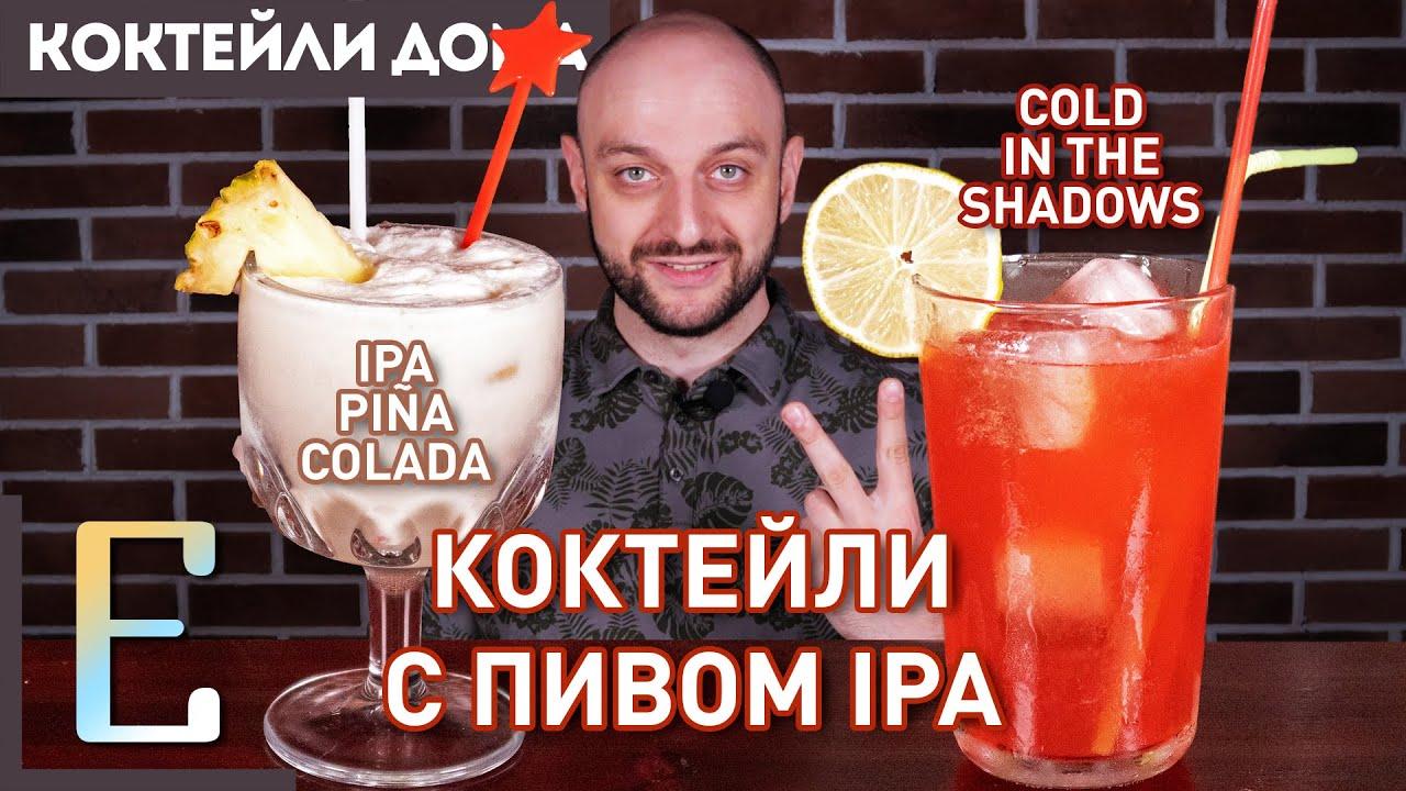 КОКТЕЙЛИ С ПИВОМ IPA —2 рецепта пивных коктейлей с крафтом