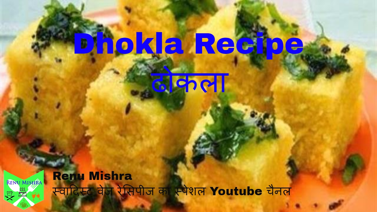Dhokla recipe how to make soft and spongy dhokla khaman dhokla besan dhokla recipe how to make soft and spongy dhokla khaman dhokla besan dhokla forumfinder Images