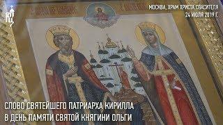 Проповедь Святейшего Патриарха в день памяти святой княгини Ольги