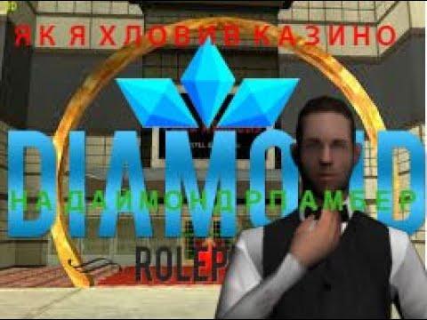 Казино даймонд рп амбер фараон казино в минске
