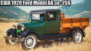 USA КИНО 1299. Авто игрушки местных пенсионеров. 1929 Ford Model AA