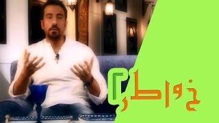 خواطر 2 - الحلقة 28 - قوانين في الرزق