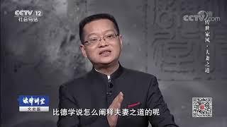 《法律讲堂(文史版)》 20190608 传世家风·夫妻之道| CCTV社会与法