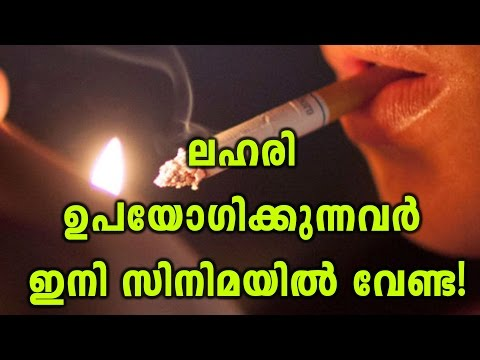 Drugs Banned In Malayalam Film Industry | Filmibeat Malayalam