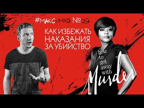 #МаксИмхо №29 - Как избежать наказания за убийство (How to Get Away with Murder)